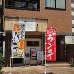 86916728 - 博多座の横手に29日のニクの日にオープンした「肉吸い」の専門店です。