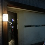 86918769 - 入り口と店名の小さい看板