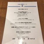 中国薬膳料理 星福 - コース内容