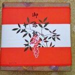 清晨庵  - お赤飯の箱