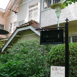 石窯ガーデンテラス -