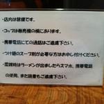 めん処 樹 - 卓上の注意書