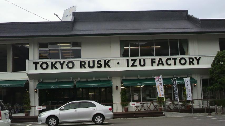 東京ラスク 伊豆ファクトリー name=