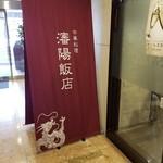 中華料理 瀋陽飯店 -