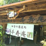 千寿庵 - あのムネさんも訪問されたようです。