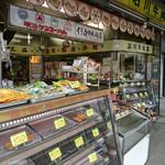 イシカワ牛肉店 -