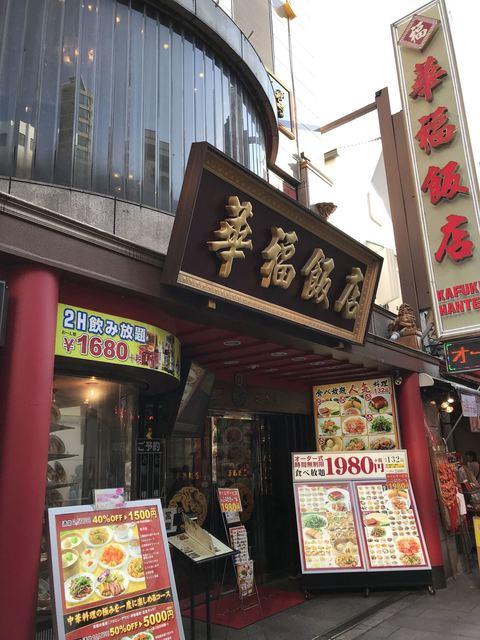 横浜中華街 華福飯店
