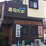 寿司たか - 外観写真: