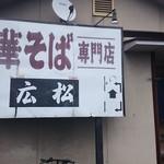 中華そば専門店 広松 -