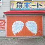 函館カレー エクスプレス - [風景写真]貸ボート店の木戸には翼の絵