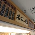 86952197 - 「北辰鮨」さん