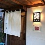 紫仙庵 - 玄関