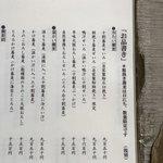 紫仙庵 - メニュー