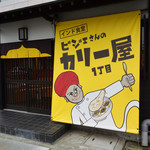 インド食堂ビジエさんのカリー屋1丁目 - 向って左手が店内入口