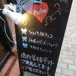 MAMANO CHOCOLATE - 店頭立看板