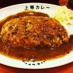 福島上等カレー - カレー   ¥550