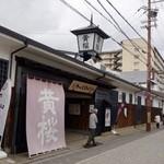 86958478 - [2018/05]黄桜酒場