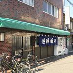 佐藤酒店 - 店の外観