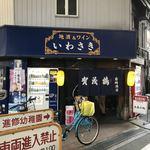 岩崎酒店 - 店の外観