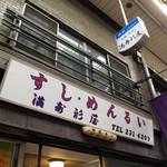 86959028 - 「満寿形屋」さん