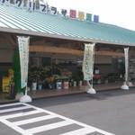 アグリプラザ 四季菜館 - JA壱岐市の敷地内です
