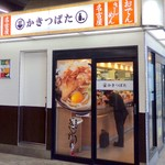 かきつばた - 店舗外観。JR名古屋駅の1番線・2番線ホーム(東海道線上り)の岐阜寄りにある。