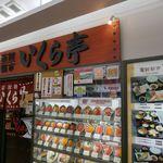 いくら亭 - たまに行くならこんな店は、函館駅前の「どんぶり横丁市場」にある海鮮丼が名物な「いくら亭」です。