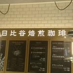 日比谷焙煎珈琲 - 外観3