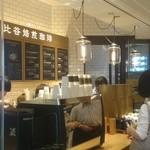 日比谷焙煎珈琲 - 外観4