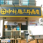 中村麺三郎商店 - 中村麺三郎商店です!インパクトのある名前でしょう?