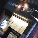 自家製熟成麺 吉岡 - 外観2018年5月