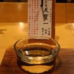 ぬる燗佐藤 - 天寶一 広島 純米超辛口