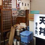 天丼 吉兵衛 - 手狭なお店ながら独特の魅力があります。やや雑然としてますが(笑)、私としては許容範囲。