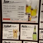 ホルモンバルヤマト - ビール種類多いね。
