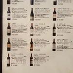 ホルモンバルヤマト - 赤ワイン