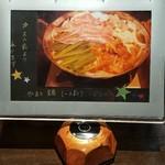 ホルモンバルヤマト - ヤマト鍋