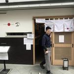 Japanese Soba Noodles 蔦 - 開店です