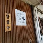 遊木 - 居酒屋「遊木」さんの看板