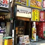 しんぱち食堂 - 神田西口商店街