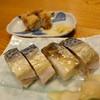 玉川 - 料理写真:バッテラ