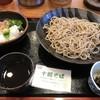 ぷらっと きすみの - 料理写真:おろし十割 950円