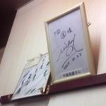 そばの店 丸天 - 山本譲二と中島美嘉のサイン色紙