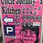 ジョニーズ キッチン -