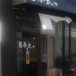 永太 - 永太 店舗入口  右には製麺室がありますね。