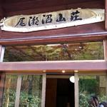 尾瀬沼山荘 - シンプルな看板!