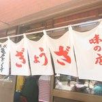 亀戸餃子 - 外観