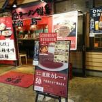 ラーメン櫻島 - 外