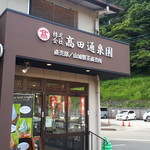 Takadatsuusenen - お店外観