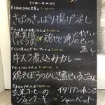 Come Come - 日替わりメニュー
