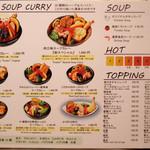 スープカレーと季節野菜ダイニング 彩 - メニュー